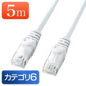 Cat6 LANケーブル 5m (カテゴリー6・より線・ストレート・ホワイト)