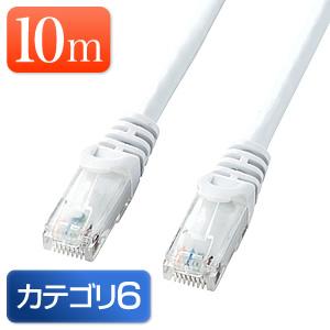 Cat6 LANケーブル 10m (カテゴリー6・より線・ストレート・ホワイト)