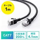 LANケーブル(CAT7・メッシュ・スリム・伝送速度10Gbps・伝送帯域600MHz・ツメ折れ防止カバー・1m)
