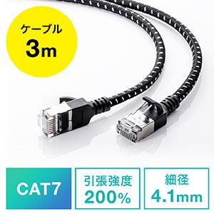 LANケーブル(CAT7・メッシュ・スリム・伝送速度10Gbps・伝送帯域600MHz・ツメ折れ防止カバー・3m)