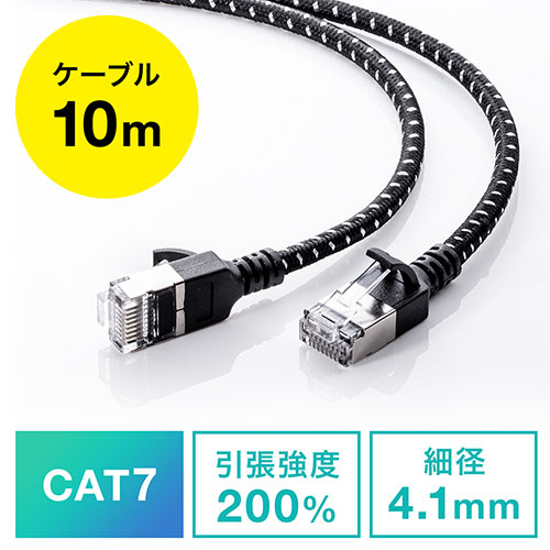 LANケーブル(CAT7・メッシュ・スリム・伝送速度10Gbps・伝送帯域600MHz・ツメ折れ防止カバー・10m)