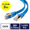 LANケーブル(カテ8・カテゴリー8・CAT8・40Gbps・2000MHz・より線・フラット・エイリアンクロストーク・3m)