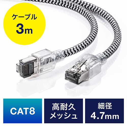 LANケーブル(カテ8・カテゴリー8・CAT8・40Gbps・2000MHz・より線・メッシュ・スリム・ツメ折れ防止・3m)