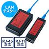 LANテスター(LANケーブル/RJ-45・モジュラーケーブル/RJ-11対応・LEDライト内蔵・親機・子機脱着可能)