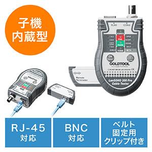 LANテスター(LANケーブル・カテ6A・カテ7・カテ8・複合同軸ケーブル・リモート対応)