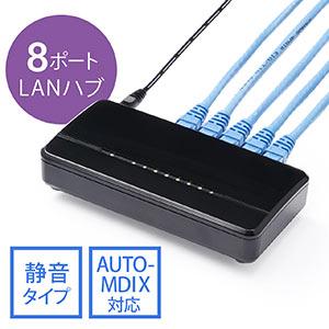 スイッチングハブ(LANハブ・ACアダプター・ファンレス仕様・AUTO-MDIX・AUTO-Negotiation・10/100Mbps対応・8ポート)