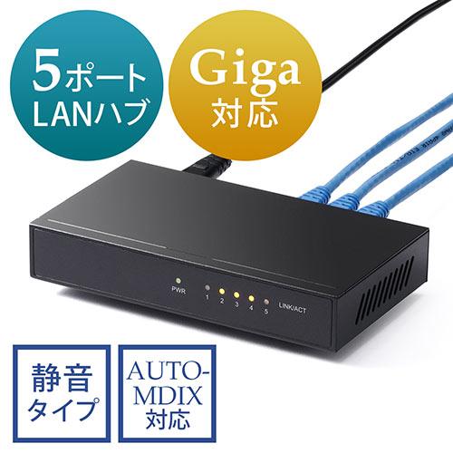 スイッチングハブ(LANハブ・メタルケース・電源内蔵・ファンレス仕様・AUTO-MDIX・AUTO-Negotiation・Giga対応・5ポート)