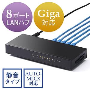 スイッチングハブ(LANハブ・メタルケース・電源内蔵・ファンレス仕様・AUTO-MDIX・AUTO-Negotiation・Giga対応・8ポート)