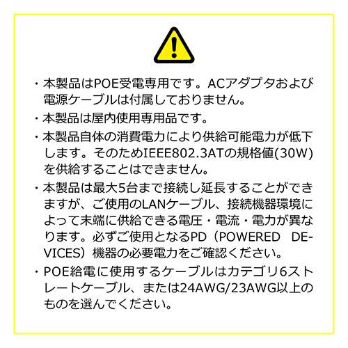 【オフィスアイテムセール】PoEエクステンダー(PoE+・PoEプラス・受電・給電対応・ギガビット・PoE給電延長・ファンレス・LAN延長・電源ケーブル不要)