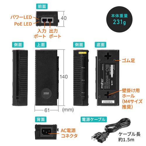 PoEインジェクター(PoE給電・電力供給・ IEEE 802.3af 対応・IPカメラ・100mまで)