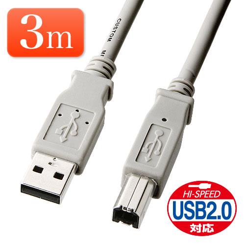 USBケーブル 3m (ライトグレー・USB2.0対応)