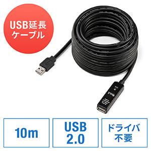 USB延長ケーブル(10m・USB2.0対応・ブラック)