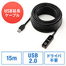 USB2.0延長ケーブル(バスパワー・15m・ブラック)