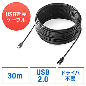 USB2.0延長ケーブル(30m・ブラック)