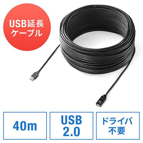 USB2.0延長ケーブル(40m・ブラック)