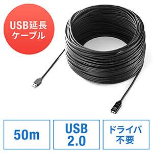USB2.0延長ケーブル(50m・ブラック)