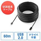 USB2.0延長ケーブル(60m・ブラック)
