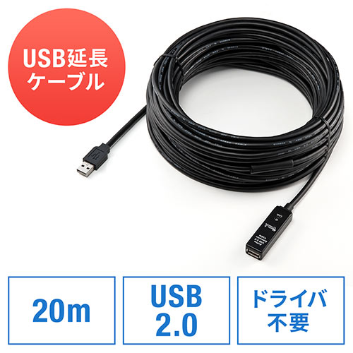 USB延長ケーブル(20m・ブラック・USB2.0)
