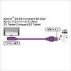 Xperia用 マグネット充電ケーブル 1m(Xperia Z3・Z3 Compact・Z3 Tablet Compact対応・USB-マグネット充電端子・充電専用・パープル)