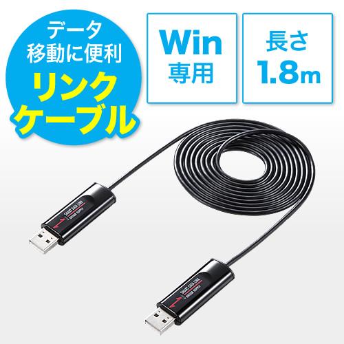 USBリンクケーブル(パソコン・データ移行・ドラッグ&ドロップ・windows専用)