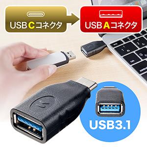 USB Type-C/USB A変換アダプター(USB3.1 Gen1規格対応・USB to USB C)