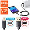 【ネコポス送料無料】コネクタ両面対応スマートフォン充電ケーブル(急速充電可能・USB A/マイクロUSB・ケーブル長1m・LED内蔵)
