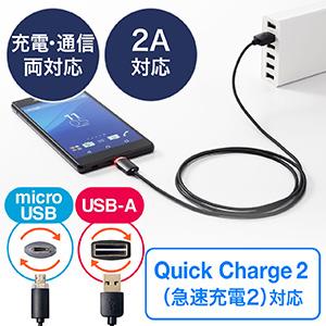 コネクタ両面対応スマートフォン充電ケーブル(Quick Charge 2.0・急速充電2・5V/9V充電対応・USB A/マイクロUSB・1m・LED内蔵)
