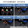 コネクタ両面対応Type-C充電ケーブル(急速充電可能・USB A/Type-C・ケーブル長1m・LED内蔵・Quick Charge3.0/2.0対応・56kΩ抵抗入り)