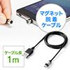マグネット脱着式マイクロUSB充電専用ケーブル( スマートフォン・USB充電・2A対応)