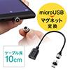 マグネット脱着式マイクロUSB充電専用アダプター(スマートフォン・マグネット変換アダプタ・USB充電・2A対応)