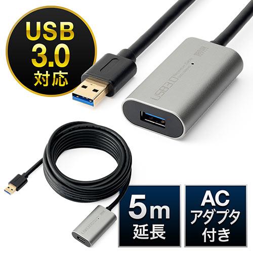 USB3.0リピーターケーブル 5m(延長・アクティブタイプ・テザー撮影)