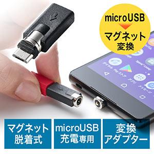 マグネット着脱式マイクロUSB充電専用アダプター(スマートフォン・マグネットアダプタ・USB充電・2A対応・ブラック)