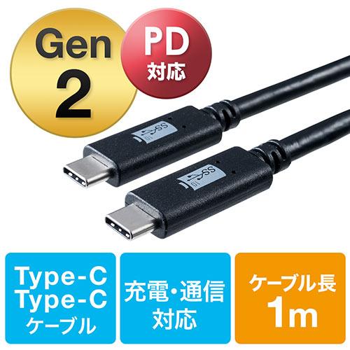 USB タイプCケーブル(USB3.1・Gen2・USB PD対応・Type-Cオス/Type-Cオス・USB-IF認証済み・1m・ブラック)