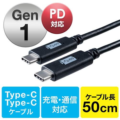 USB タイプCケーブル(USB3.1・Gen1・USB PD対応・Type-Cオス/Type-Cオス・USB-IF認証済み・50cm・ブラック)