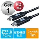 【50%OFFセール】USB タイプCケーブル(USB3.1・Gen1・USB PD対応・Type-Cオス/Type-Cオス・USB-IF認証済み・1m・ブラック)