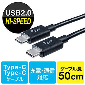 USB タイプCケーブル(USB2.0・USB PD対応・Type-Cオス/Type-Cオス・USB-IF認証済み・50cm・ブラック)