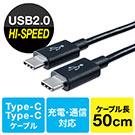 【オフィスアイテムセール】USB タイプCケーブル(USB2.0・USB PD対応・Type-Cオス/Type-Cオス・USB-IF認証済み・50cm・ブラック)