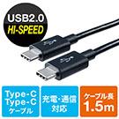 USB Type-Cケーブル(USB2.0・USB PD対応・Type-Cオス/Type-Cオス・USB-IF認証済み・1.5m・ブラック)
