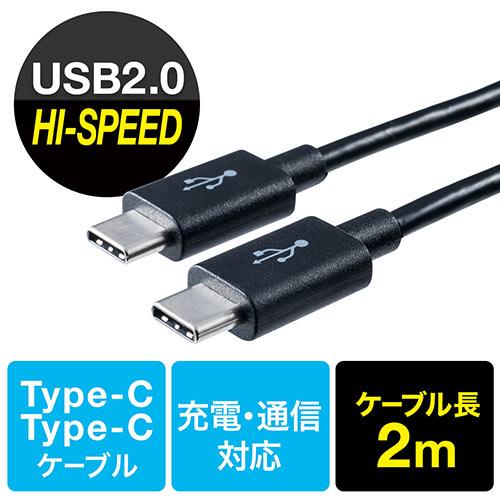USB Type-Cケーブル(USB2.0・USB PD対応・Type-Cオス/Type-Cオス・USB-IF認証済み・2m・ブラック)