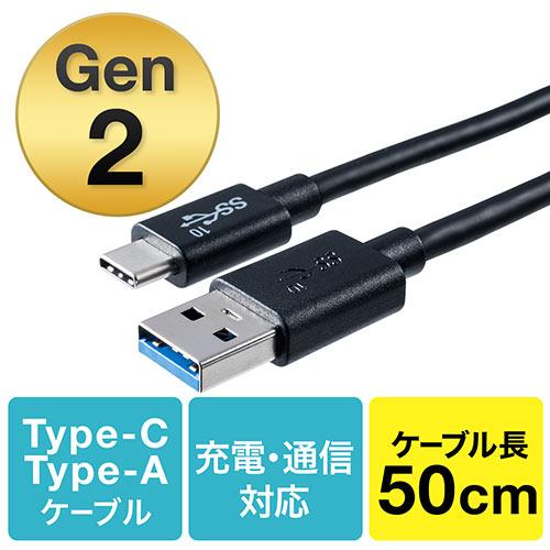 USB タイプCケーブル(USB3.1・Gen2・Type-Cオス/USB Aオス・USB-IF認証済み・50cm・ブラック)