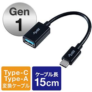 USB タイプC/USB A変換ケーブル(USB3.1・Gen1・Type-Cオス/USB A・USB-IF認証済み・15cm・ブラック)