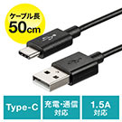 USB タイプCケーブル(USB2.0・USB Aオス/Type-Cオス・50cm・PS5・ブラック)