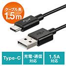 【50%OFFセール】USB タイプCケーブル(USB2.0・USB Aオス/Type-Cオス・1.5m・PS5対応・ブラック)