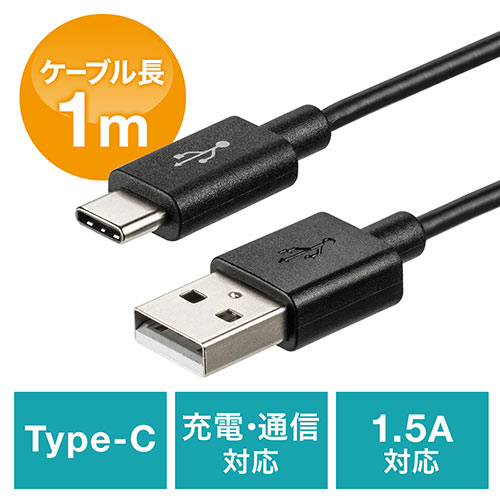 USB タイプCケーブル(USB2.0・USB Aオス/Type-Cオス・1m・PS5対応・ブラック)