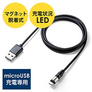 マグネット着脱式マイクロUSB充電専用ケーブル(USB Aコネクタ両面対応・スマートフォン・LED内蔵・2A対応・ブラック)