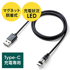マグネット着脱式USB Type-C充電専用ケーブル(USB Aコネクタ両面対応・スマートフォン・LED内蔵・2A対応・PS5・ブラック)