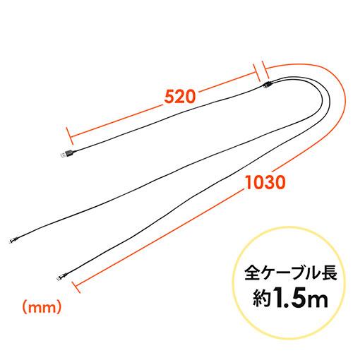 マグネット着脱式マイクロUSB/USB Type-C充電専用ケーブル(二股ケーブル・2台同時充電・スマートフォン・2A対応・ケーブル長1.5m・ブラック)