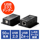 USBエクステンダー(USB延長・最大50m・USB2.0・USB2ポート・LANケーブル使用・テザー撮影)
