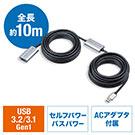 USB延長ケーブル 10m(USB延長・USB3.0/USB 3.2/3.1 Gen1 ・アクティブタイプ・テザー撮影・ACアダプタ付属・バスパワー・セルフパワー)