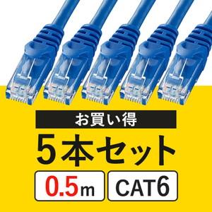 【5本セット】CAT6 LANケーブル(0.5m・より線・ブルー)